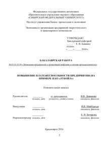 Повышение платежеспособности предприятия на примере ПАО Лукойл  thumbnail