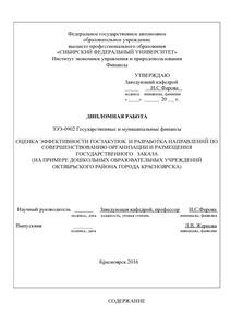 Оценка эффективности госзакупок и разработка направлений по  thumbnail