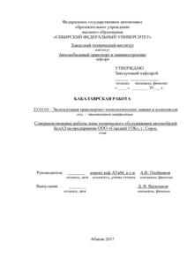 руководство по ремонту белаз 7547 pdf