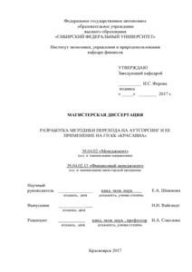 Разработка методики перехода на аутсорсинг и ее применение на ГП  thumbnail
