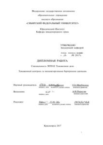 Таможенный контроль за внешнеторговыми бартерными сделками СФУ Таможенный контроль за внешнеторговыми бартерными сделками thumbnail