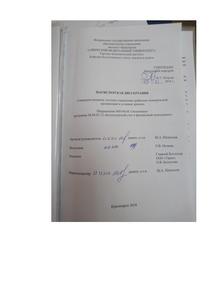 Диссертация учетная политика